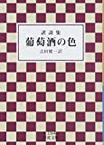 訳詩集 葡萄酒の色 (岩波文庫)