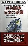 系列国家日本の逆襲―企業の盛衰を握る『系列進化論』 (カッパ・ブックス)
