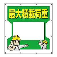 【355-44】スーパーシートイラスト最大積載荷重