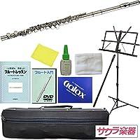 フルート サクラ楽器オリジナル 初心者入門セット/ニッケルメッキ仕上げ