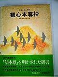 観心本尊抄―日蓮大聖人御書 (1983年) (聖教少年文庫)