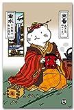 猫の歳時記ポストカード 2月 如月 ねこの絵葉書