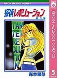 探偵レボリューション 5 (りぼんマスコットコミックスDIGITAL)