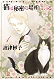 猫は秘密の場所にいる / 波津 彬子 のシリーズ情報を見る