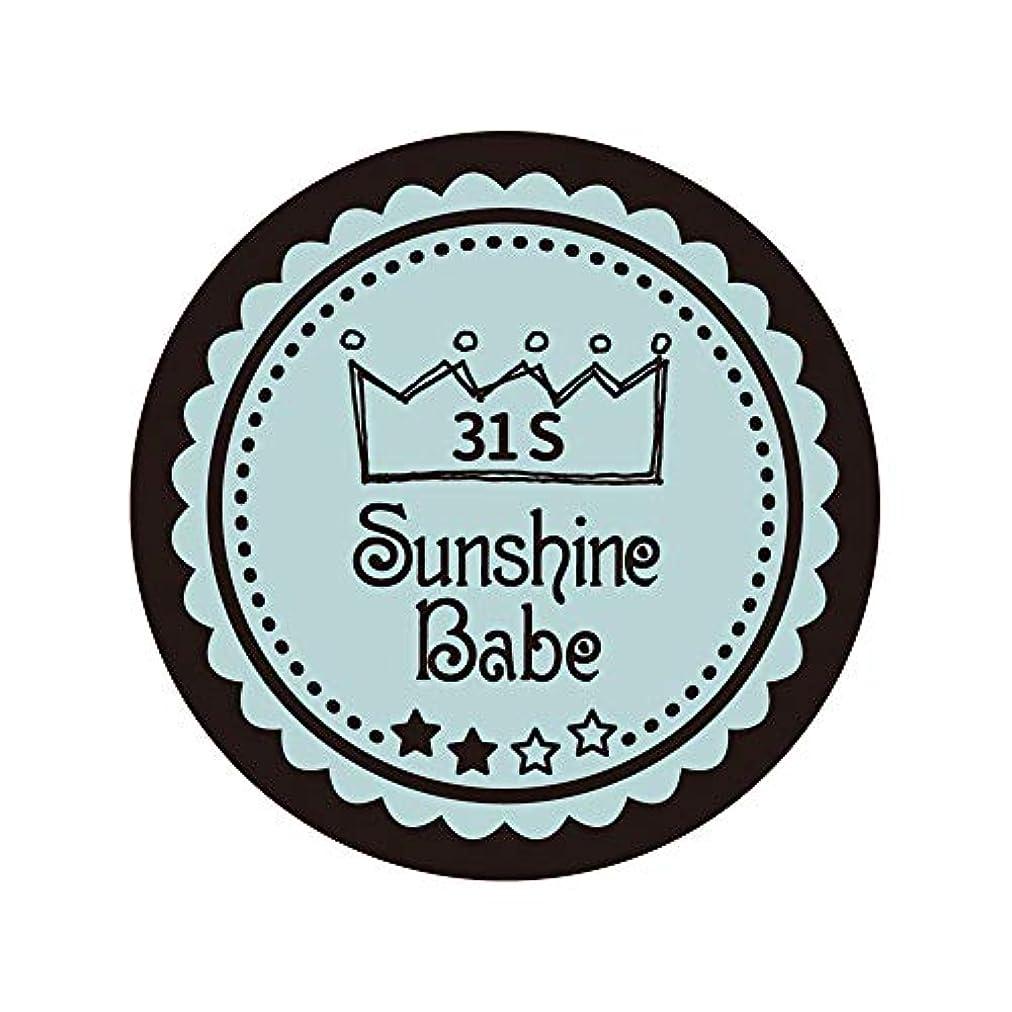 緑厳密に優れたSunshine Babe カラージェル 31S アイスブルー 2.7g UV/LED対応