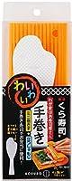 小久保 『おウチでラクラク巻き寿司が作れる』 わが家はお寿司屋さん わいわい手巻き オレンジ 3417