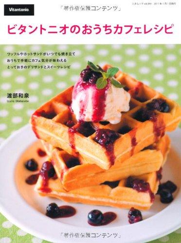 ビタントニオのおうちカフェレシピ (三才ムック vol.349)の詳細を見る