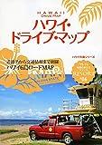 R06 地球の歩き方 リゾート ハワイドライブマップ2015