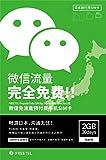 【WeChat版】FREETEL SIM (nano - Prepaid 30days 2GB) 上网卡 上網卡 日本预付上网卡 日本预付上网卡