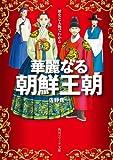 歴史と人物でわかる華麗なる朝鮮王朝<歴史と人物でわかる華麗なる朝鮮王朝> (角川ソフィア文庫)
