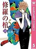 修羅の棺 5 (マーガレットコミックスDIGITAL)