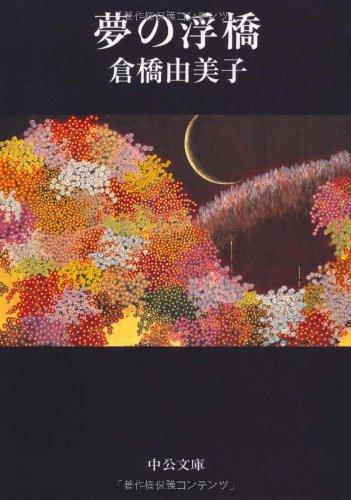 夢の浮橋  / 倉橋 由美子