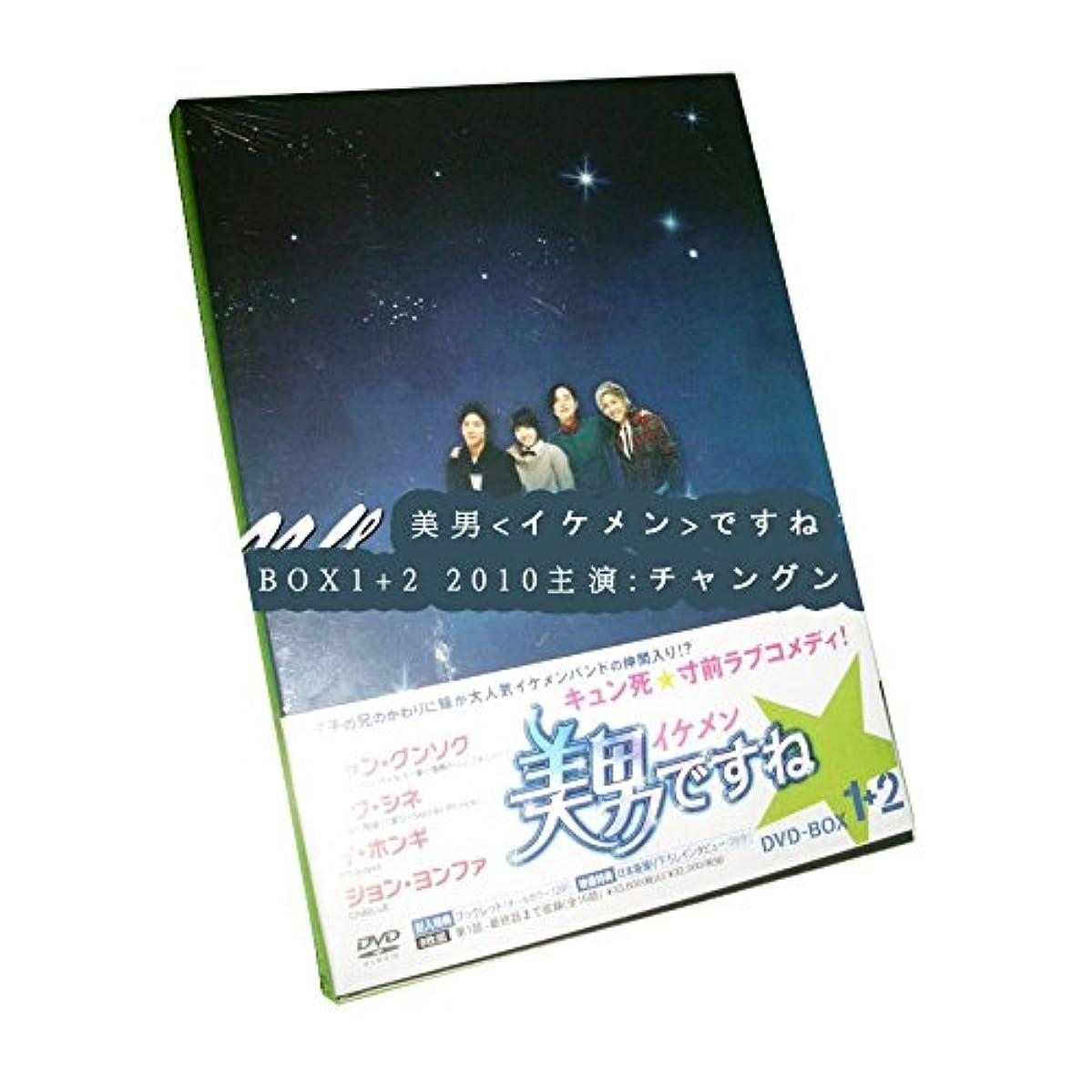 ディレクトリ仲人尋ねる美男 イケメン ですね BOX1+2 2010 主演: チャン?グンソク
