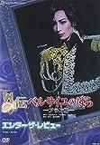 『外伝 ベルサイユのばら―アラン編―』『エンター・ザ・レビュー』 [DVD]