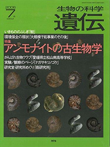 生物の科学遺伝 (2006-7)