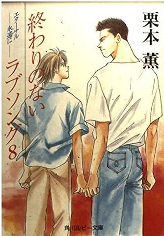 終わりのないラブソング〈8〉 (角川ルビー文庫)