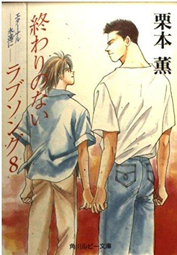 終わりのないラブソング〈8〉 (角川ルビー文庫)の詳細を見る