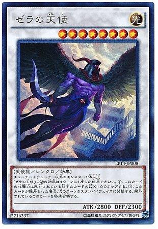 遊戯王/第9期/EP14-JP008 ゼラの天使【ウルトラレア】