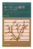 ダーウィンの珊瑚 (叢書・ウニベルシタス)