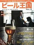 ビール王国 2014年 04月号 [雑誌]