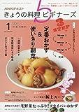 NHK きょうの料理ビギナーズ 2017年 01 月号 [雑誌]
