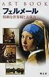 ART BOOK フェルメール (アートブック | 画集 伝記)