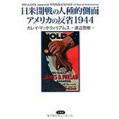 日米開戦の人種的側面アメリカの反省1944