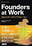 Founders at Work 33のスタートアップストーリー