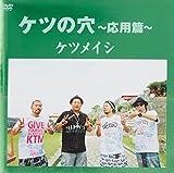 ケツの穴 ~応用篇~ [DVD] 画像