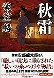 秋霜 (祥伝社文庫)