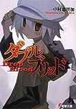 ダブルブリッド―Drop Blood (電撃文庫)