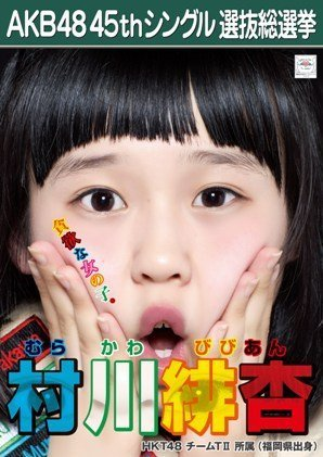 【村川緋杏】 公式生写真 AKB48 翼はいらない 劇場盤特...