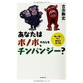 あなたはボノボ、それともチンパンジー? (朝日選書)