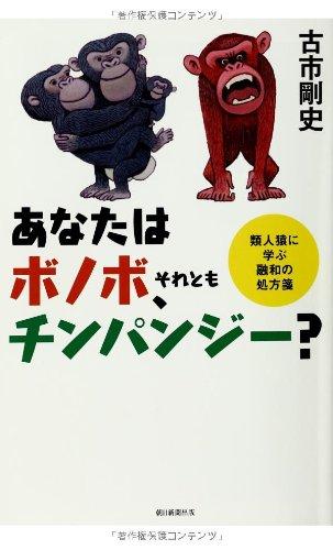 あなたはボノボ、それともチンパンジー? (朝日選書)の詳細を見る