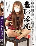 新篇 緊縛と猿轡 羞恥淫縄 DDES-005 [DVD]