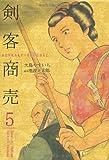 剣客商売 5 (SPコミックス)
