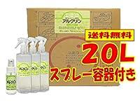 強アルカリイオン電解水 『アルクリン』 [20L+ フィンガースプレー容器1本+ 400mlスプレー容器3本] (除菌・消臭・洗浄に)