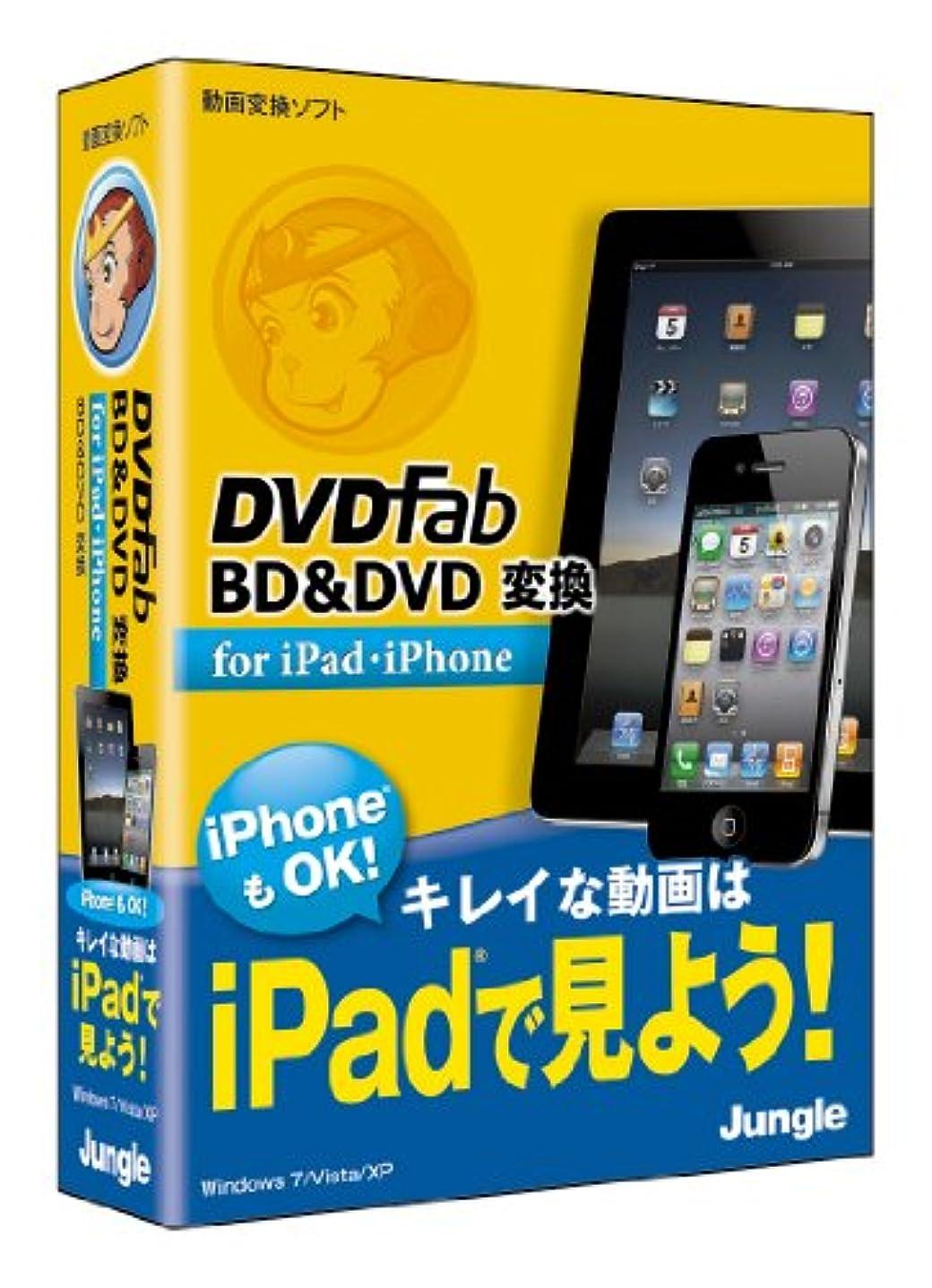 無知予報マインドフルDVDFab BD&DVD 変換 for iPad?iPhone