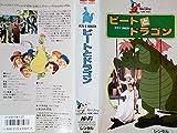 ピ-トとドラゴン[日本語吹替版][VHS]
