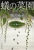 蟻の菜園 ―アントガーデンー (宝島社文庫 『このミス』大賞シリーズ)