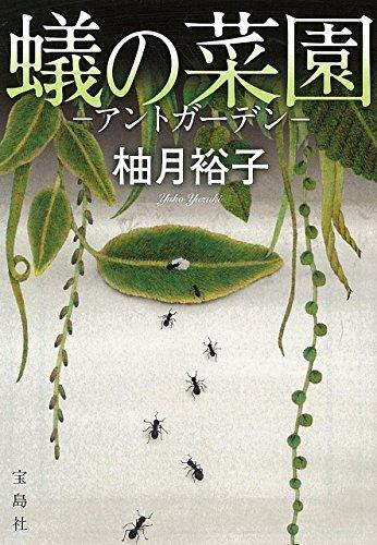 蟻の菜園 ―アントガーデンー (宝島社文庫 『このミス』大賞シリーズ)の詳細を見る