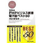 PHPビジネス新書電子版ベスト50 2014 PHP電子