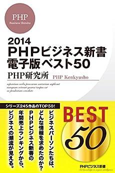[PHP研究所]のPHPビジネス新書電子版ベスト50 2014 PHP電子