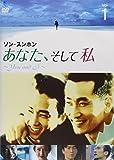 あなた、そして私 ~You and I~ VOL.1 [DVD]