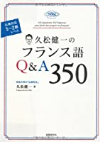 久松健一のフランス語Q&A350<仏検対応・5~2級レベル>