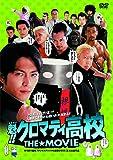 魁!!クロマティ高校THE☆MOVIE [DVD]