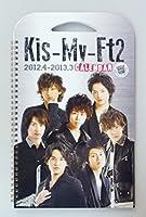 カレンダー Kis-My-Ft2 2012-2013