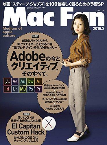 Mac Fan 2016年3月号 [雑誌]
