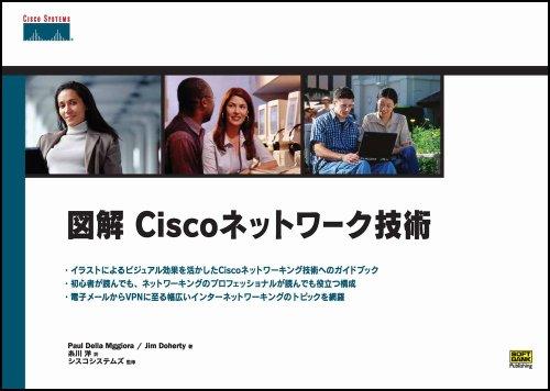 図解Ciscoネットワーク技術 (Cisco press)の詳細を見る