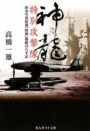 神龍特別攻撃隊―潜水空母搭載「晴嵐」操縦員の手記 (光人社NF文庫)